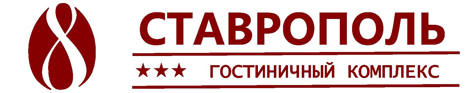 """Гостиничный комплекс """"Ставрополь"""""""